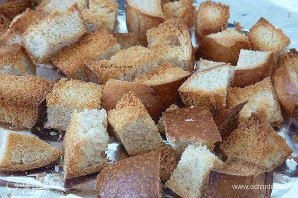 Кусок хлеба порезать на кубики и поджарить в духовке около 10 минут.