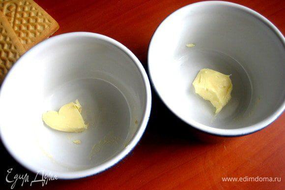 Кладём по кусочку масла в каждую и ставим на решётку над горячей водой,чтобы масло стало мягким.