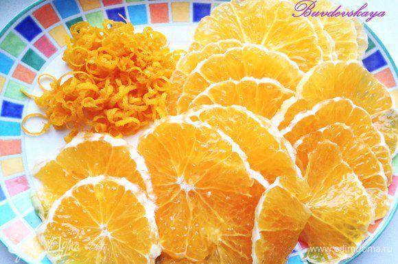 Снять с апельсина цедру специальным ножом или натереть на мелкой терке. Апельсин очистить от слоя белой кожицы и нарезать тоненькими кружочками. Лимон нарезать дольками.