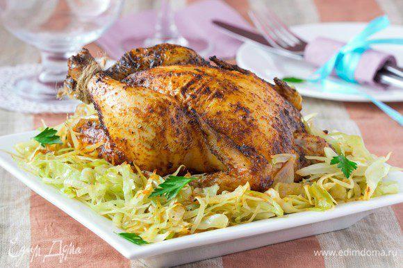 Готовых цыплят подаем на подушке из капусты. Соуса для этого блюда особо не требуется, достаточно сока из курицы и капусты. Но если вам все же его захочется подать, сюда подойдут соусы на основе томатов, а также легкие йогуртовые варианты.
