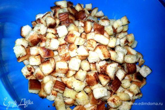 Высыпать кубики хлеба в разогретую сковороду и полить маслом с чесноком,быстро перемешивая...Продолжать постоянно перемешивать и обжаривать сухарики.