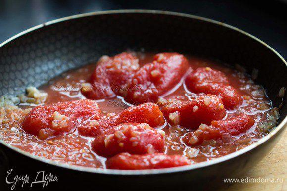 Добавить в сковороду томаты вместе с соком. Немного размять их лопаткой.