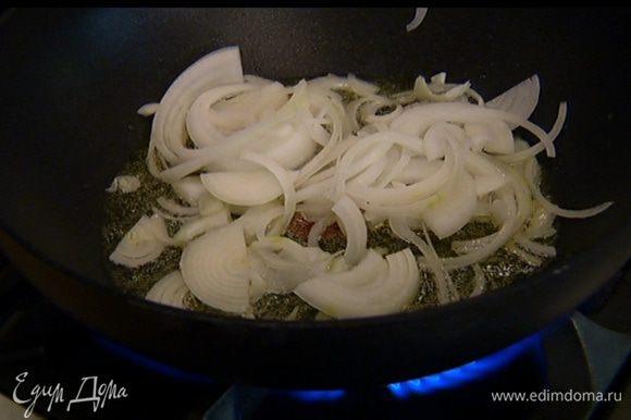 Разогреть в тяжелой сковороде 1 ст. ложку оливкового масла и обжарить лук.