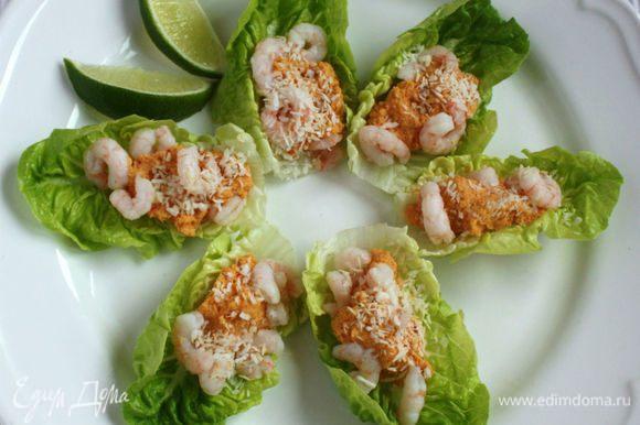 На листья салата (или шпината) положите по 1 ст.л. начинки, посыпьте оставшимся кокосом и подавайте с дольками лайма. Как есть: полейте соком лайма и целиком отправляйте в рот.