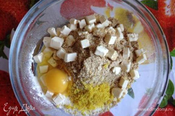 Муку просеять с разрыхлителем и 100г сахарной пудры. Добавить 1 пакетик ванильного сахара, цедру, молотый миндаль и 250 г нарезанного кубиками масла.