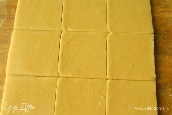 Раскатайте тесто тонким слоем на посыпанной мукой поверхности. Нарежьте ножом квадраты (около 6 х 6 см). Разложите на два противня, застеленных бумагой для выпечки.