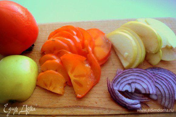 Яблоко разрезать на четвертинки, удалить семена и порезать тонкими пластинками. Так же порезать хурму, предварительно удалив косточки. Лук порезать тонкими четверть кольцами.