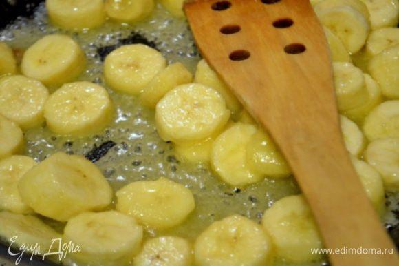 В растопленное масло с сахаром выложить бананы, нарезанные на кусочки!Обжариваем бананы примерно 10 минут, до мягкости.