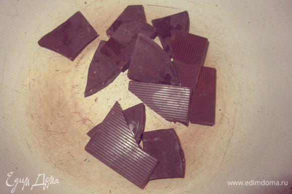 Шоколад растопить на водяной бане.