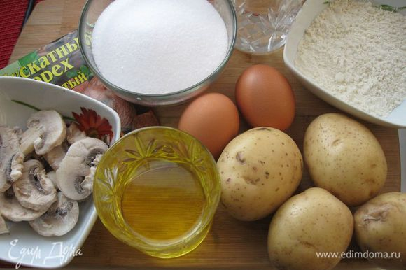 Приготовить все необходимое. Картофель лучше подобрать одинакового размера (взять картофеля больше примерно на половину или 1/3 часть – при запекании он активно отдает воду), помыть.