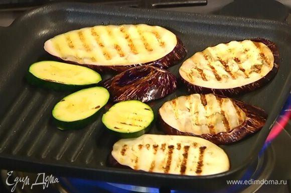 Разогреть сковороду-гриль и обжарить овощи с двух сторон до золотистого цвета.
