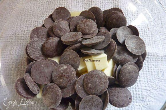 Разогреть духовку на 180 градусов, растопить шоколад с маслом на водяной бане.