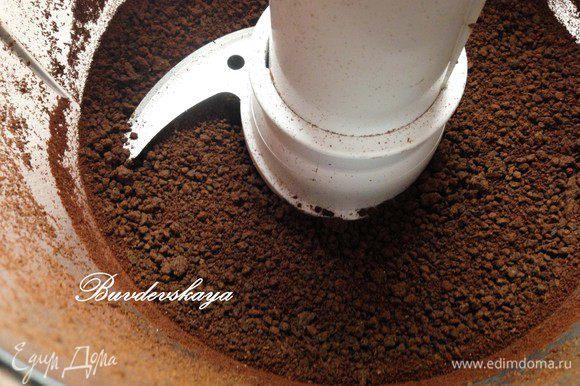 Шоколад порубить в комбайне в мелкую крошку или потереть на мелкой терке.
