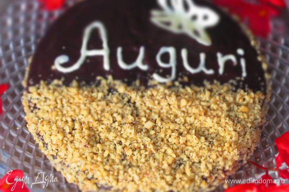 Украшение: Поставить торт на решётку и покрыть глазурью. Украсить измельчёнными орехами.Торт поставить в холодильник на 9-10 часов. Приятного аппетита:)