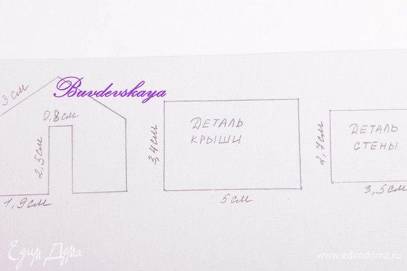 Нарисовать на плотной бумаге (картоне) детали пряничного домика: торец, стену и крышу. (См. фото к рецепту). У меня эти детали имеют следующие размеры: стена 3,5 см на 2, 7 см, крыша 5 см на 3,4 см, торец – основание 4, 8 см, скос крыши 3 см, высота 2, 7 см. Аккуратно вырезать.