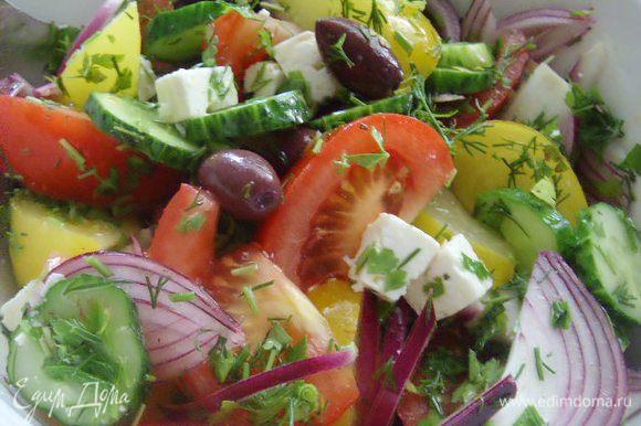 Все ингредиенты нарезать ломтиками (помидоры), кружечками (огурец), скибками (лук), кубиками (фету). Сложить в миску, добавить маслины, мелко нарубленную зелень. Перед подачей полить заправкой, аккуратно перемешать и посыпать сверху свежемолотым черным перцем. Приятного аппетита!!