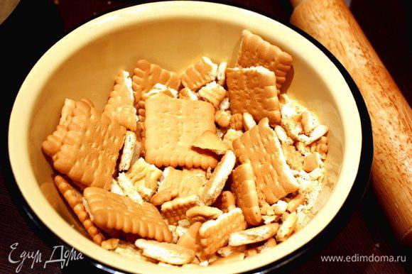 Приготовить все ингредиенты. Раскрошить печенье в миске. Печенье сахарное или галетное.