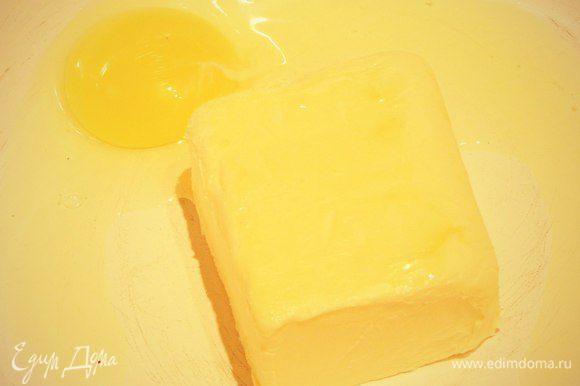 Охлажденное масло смешать с яйцом и солью.