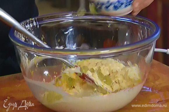 В творожную массу добавить лимонную цедру, миндальные лепестки, цукаты и все перемешать.