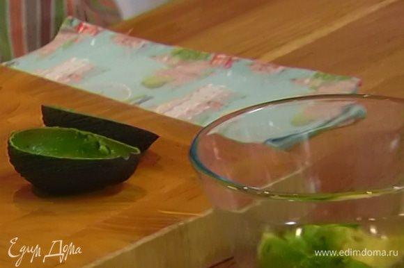 Авокадо разрезать вдоль пополам и, удалив косточку, ложкой вынуть мякоть так, чтобы чашечки остались целыми.
