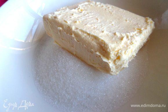 Масло достаём заранее, чтобы было полностью мягкое.