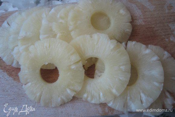 Приготовить ананас: сироп слить, кольца просушить бумажным полотенцем.