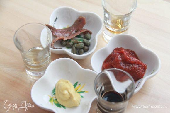 Приготовить ингредиенты: горчицу, кетчуп, каперсы, анчоусы, вино, бренди, уксус.