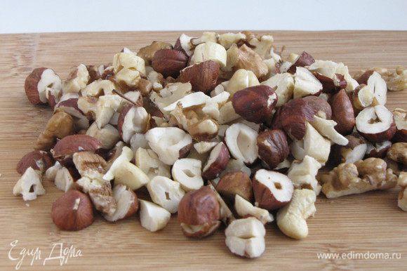 Орехи крупно порубить. Я брала смесь орехов - грецкие, кешью, фундук.