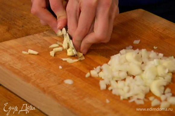 Луковицу и чеснок почистить и мелко порубить.