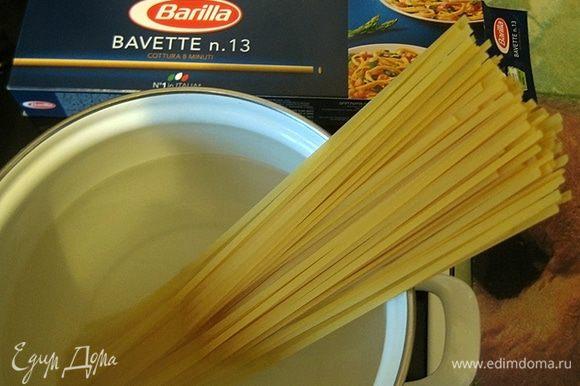 Варим Баветте на среднем огне 8 минут. Когда макароны сварятся - слить воду, промыть Баветте (если надо) и отставить. Одновременно с макаронами, но в другой кастрюле варим креветки (около 2-3 минут).