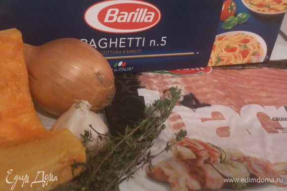 Приготовить продукты.