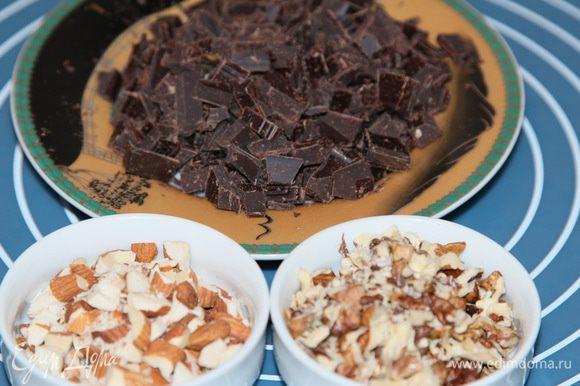 Орехи и шоколад рубим крупно.