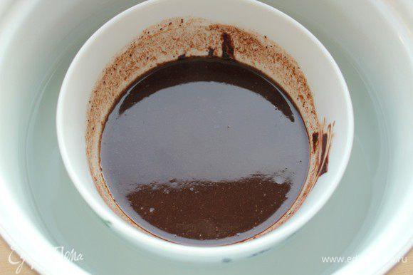 На водяной бане растопить шоколад с маслом...