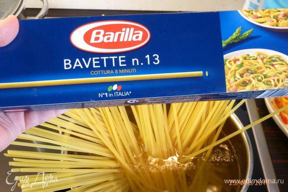 Отвариваем пасту баветте до состояния al dente. Также можно использовать спагетти.