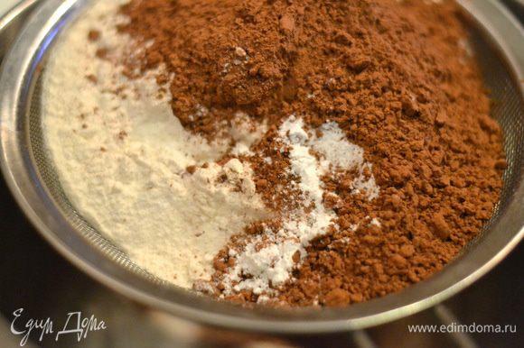 Включить духовку на температуру 180 градусов.Просеять муку,какао-порошок,разрыхлитель и щепотку соли.