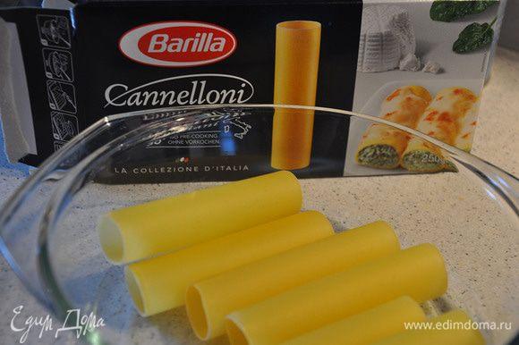 Отварить в подсоленной воде каннеллони фирмы Barilla до полуготовности. Внутри должны остаться сырыми.
