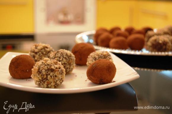 Обвалять шарики в какао-порошке и в орехах. Хранить в холодильнике!