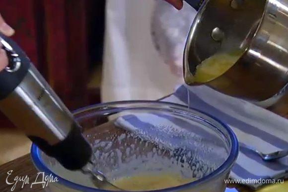 Всыпать ванильную пудру и, продолжая взбивать, тонкой струйкой влить растопленное масло.