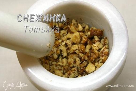 Грецкие орехи измельчаем, оставляя кусочки побольше. Я воспользовалась ступкой, можно побить скалкой или порезать ножом.