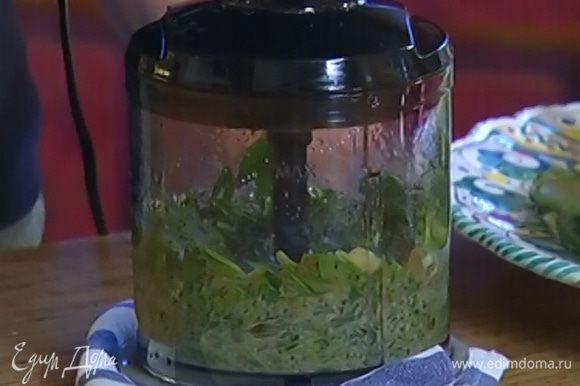 Приготовить сальса верде: в блендере соединить каперсы, чеснок, листья базилика, петрушки и мяты, влить 1 ст. ложку оливкового масла Extra Virgin и лимонный сок, посолить, поперчить и все взбить. Если соус получился очень густой, добавить 1‒2 ст. ложки кипяченой воды и 1 ст. ложку оливкового масла и взбить еще немного.