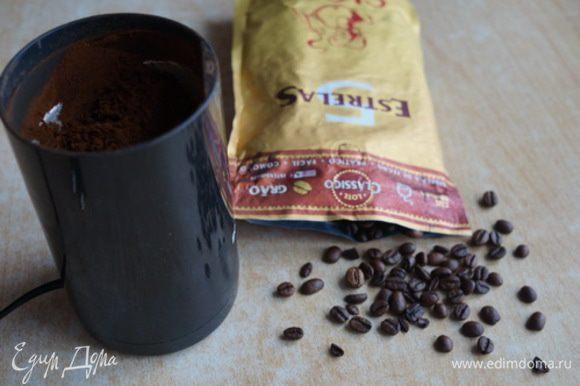 Берем натуральный кофе в зернах, перемалываем мелко.