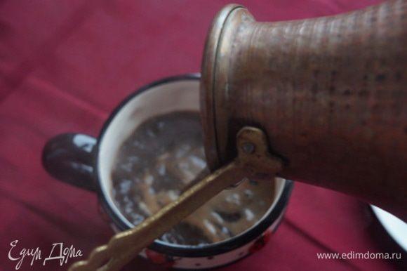 Засыпаем в турку (лучше всего медную) кофе, заливаем родниковой водой, ставим на огонь и доводим до кипения (но не кипятим!).