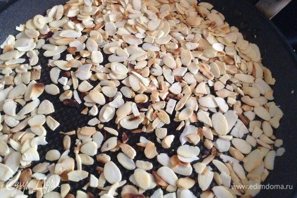 Миндальные лепестки обжарить на сухой сковороде.