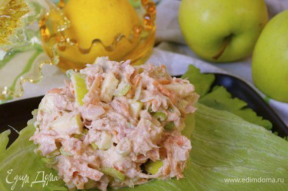 И подавать на листьях зеленого салата! Очень вкусно!...