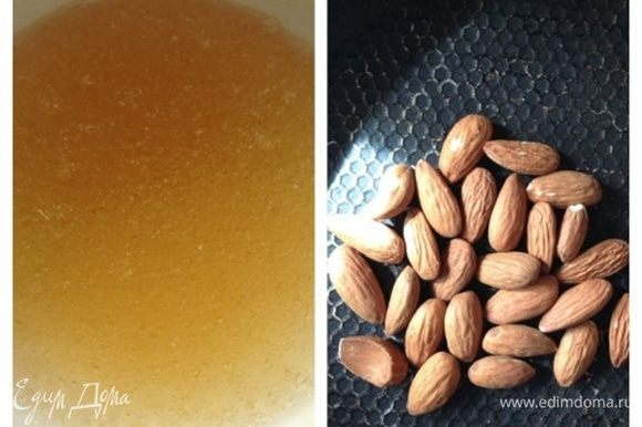 Для начала столовую ложку (без горки) желатина зальем 0,25 ст. холодной воды и оставим набухать. Миндаль подсушим на сковороде и порубим (не мелко).