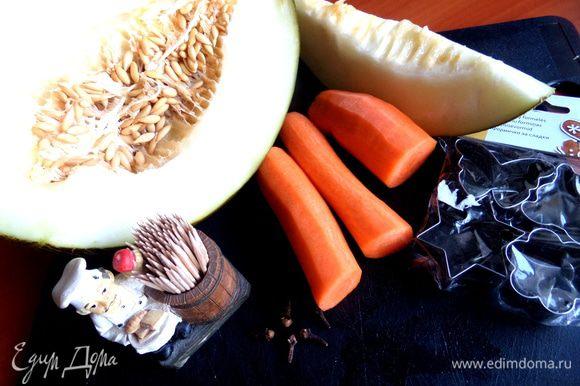 Берём, например, дыню и морковку (про яблоко я придумала позже!).