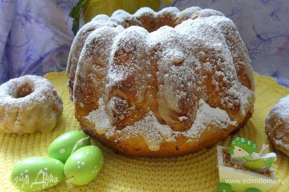 Когда пирог немного остыл, посыпать сахарной пудрой и наш знаменитый Куглоф готов! ВСЕХ СО СВЕТЛЫМ ПРАЗДНИКОМ ПАСХИ!
