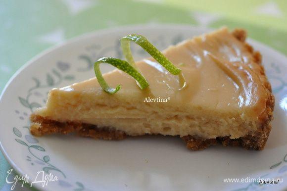 Дать остыть и подаем к столу, разрезав на порции с лаймовой цедрой или мятой по желанию.
