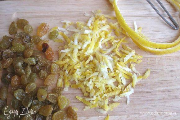 Сливочное масло добела растереть с сахарным песком. Изюм промыть и просушить. Лимон тщательно помыть, снять часть цедры тонкой полоской, необходимой для украшения, другую часть натереть на крупной терке.