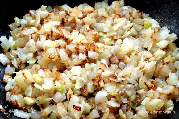 Обжарить лук равномерно в оливковом масле.